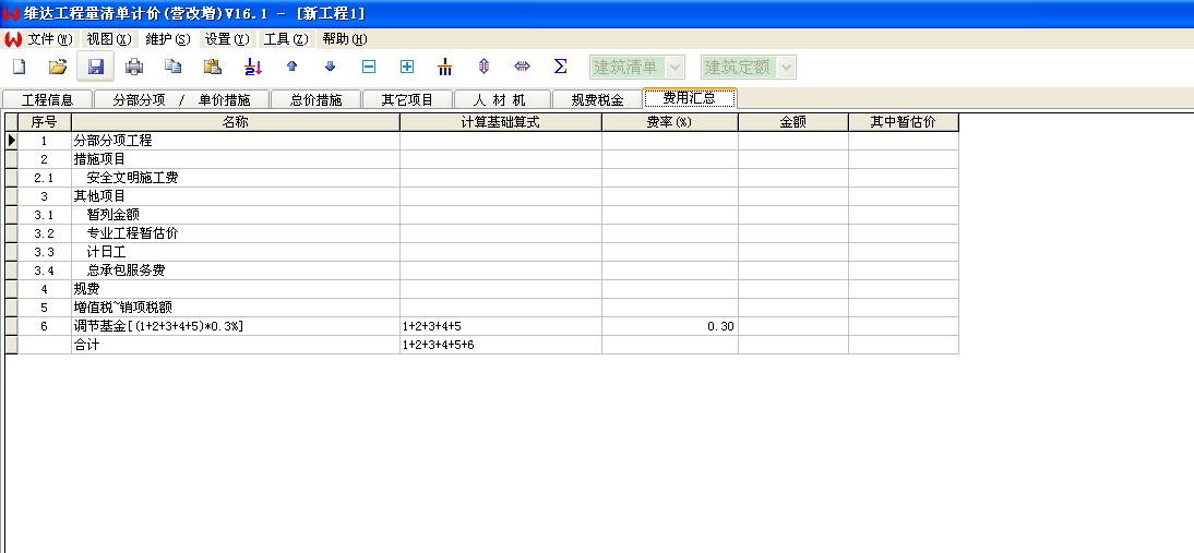 2013工程量清单与定额计价(营改增)